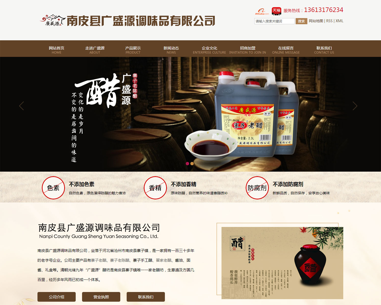 沧州网页设计食品行业案例