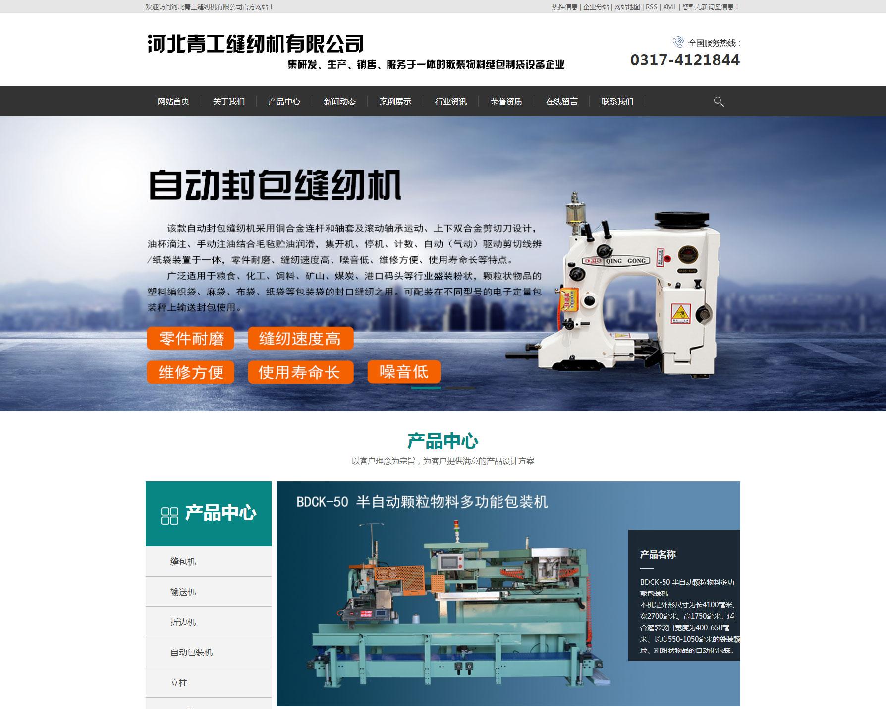 沧州网站优化机械行业案例