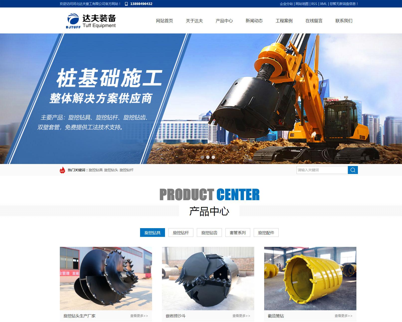 沧州网站制作器械行业案例