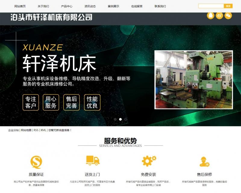 盐山企业网站
