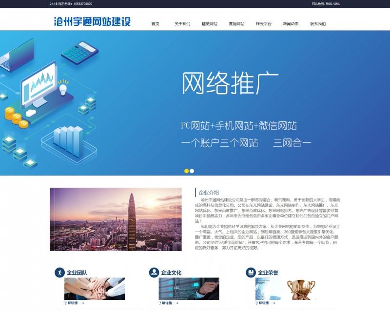 黄骅网站建设