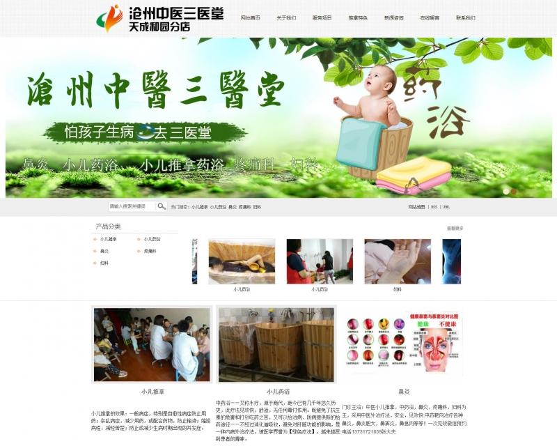 黄骅做网站公司