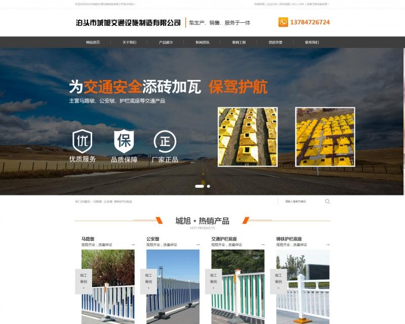 沧州做网站交通设施行业案例