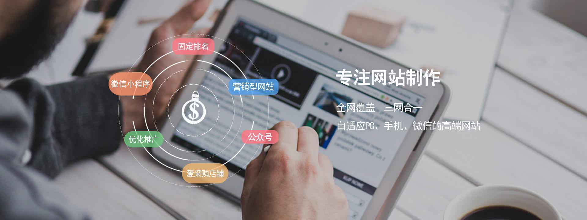沧州网站建设公司