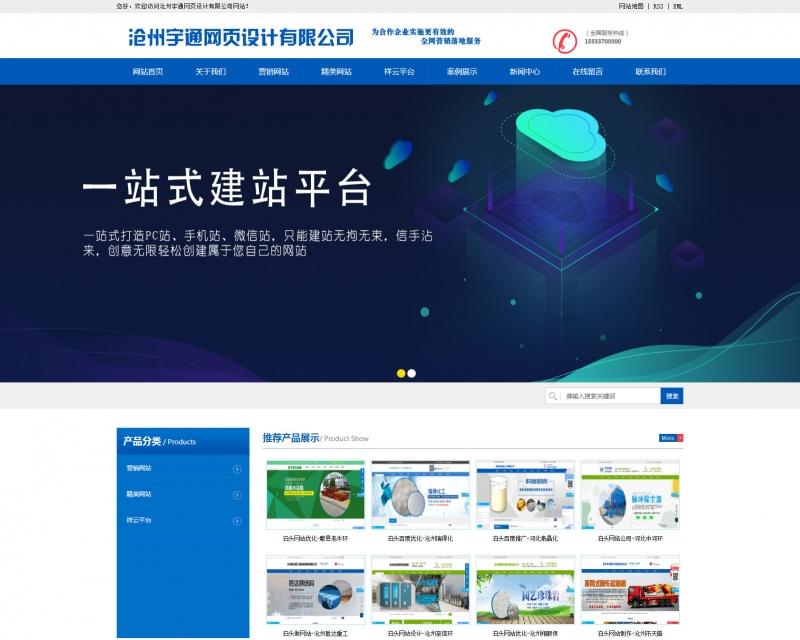 沧州网站制作公司